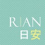 阿白| RiAn日安