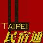 台北民宿通