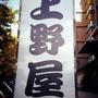 <上野屋>日本料理