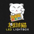 招財貓LED 圖像