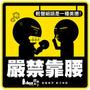 乃榮幼稚園「中班」-奶瓶