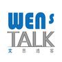 Wen's Talk