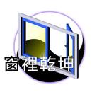 名匠鋁窗工藝 圖像