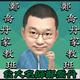 創作者 台大名師鄭喬丹 的頭像