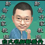 台大名師鄭喬丹
