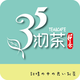 創作者 35沏茶 的頭像