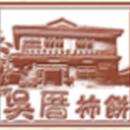 吳厝柿餅 圖像