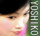 創作者 YOSHIKO 的頭像