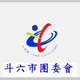 創作者 斗六團委會 的頭像